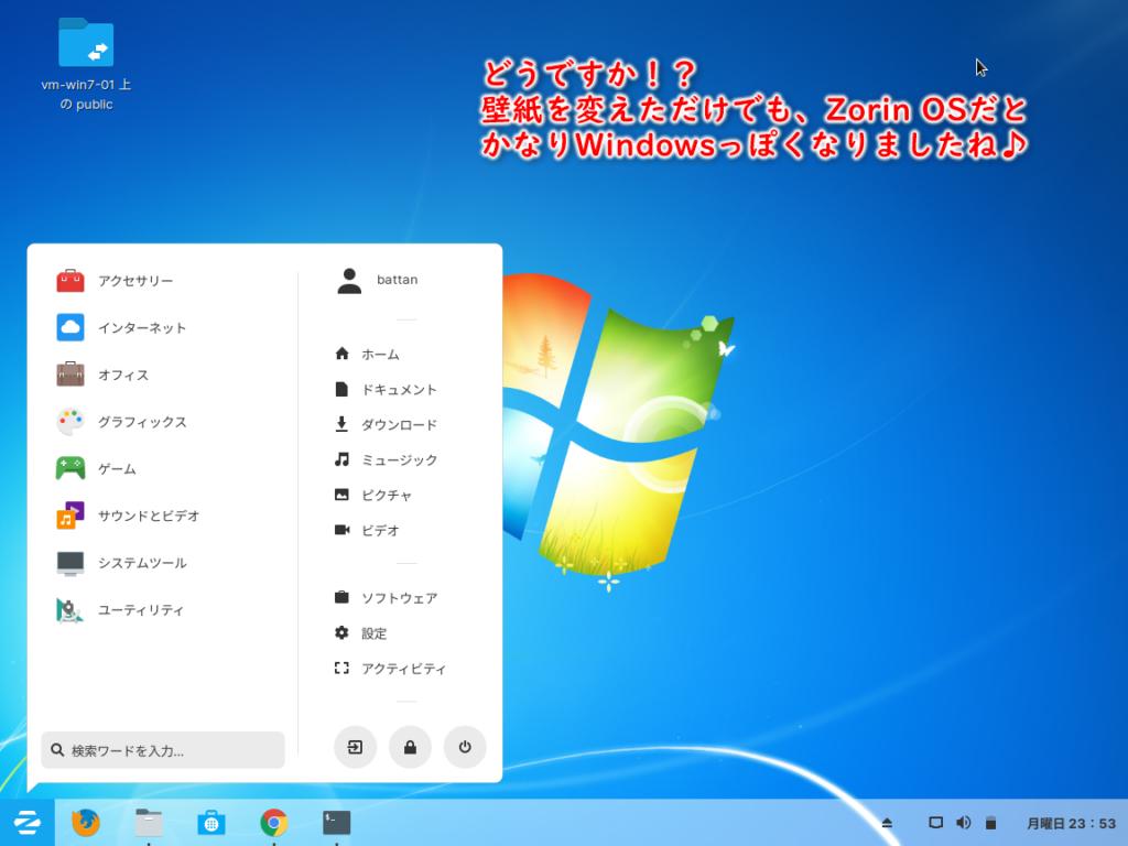 Zorin Osのデスクトップをwindows7っぽくする ばったんの技術系ブログ