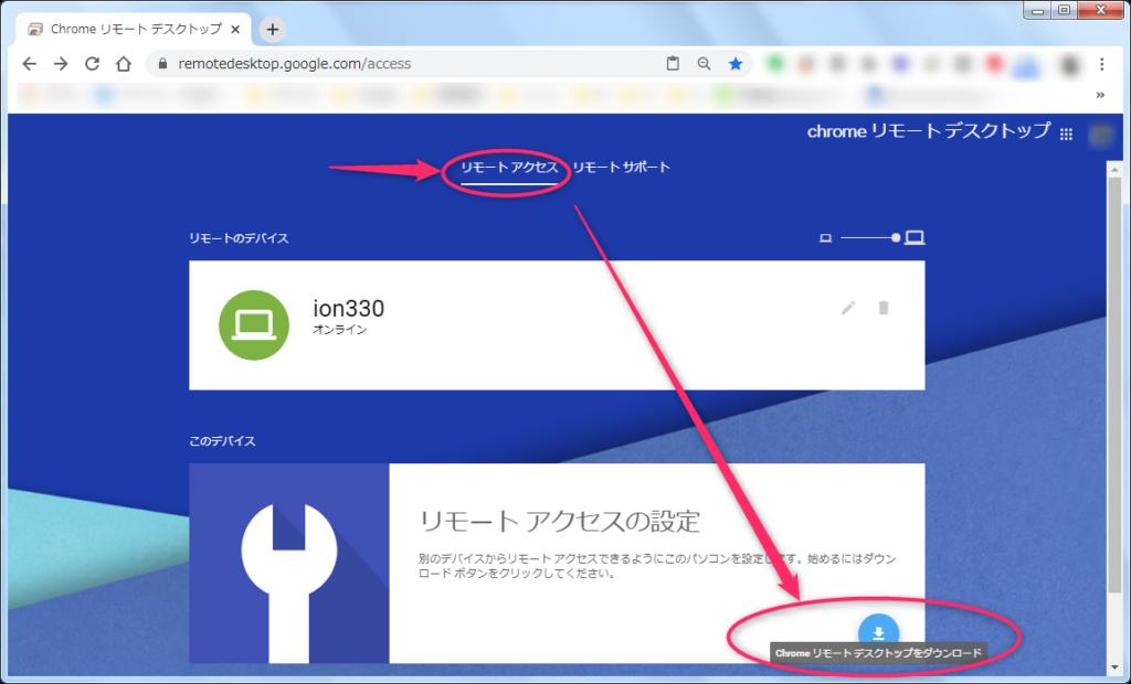 ファイアウォール や ウイルス 対策 の 設定 で chrome から ネットワーク へ の アクセス を 許可 し ます